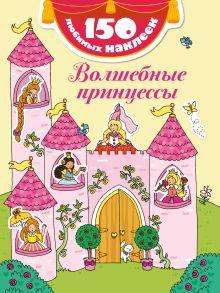 <нe указано> - Волшебные принцессы обложка книги