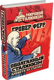 Ферр Г. - Оболганный сталинизм. Клевета XX съезда обложка книги