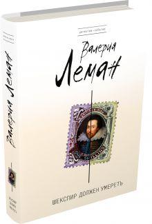 Леман В. - Шекспир должен умереть обложка книги