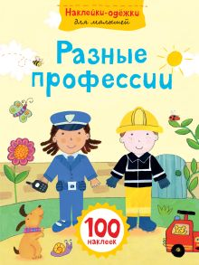 - Разные профессии обложка книги