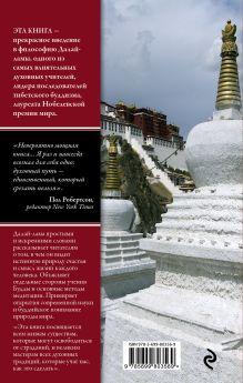 Обложка сзади Мой путь Далай-лама