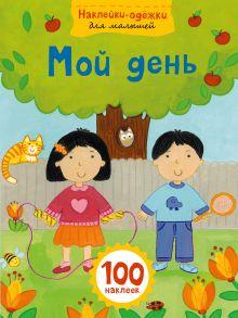 - Мой день обложка книги