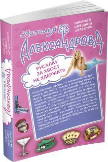 Александрова Н.Н. - Русалку за хвост не удержать. Персона царских кровей обложка книги