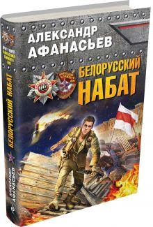Афанасьев А. - Белорусский набат обложка книги