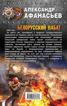 Обложка сзади Белорусский набат Александр Афанасьев