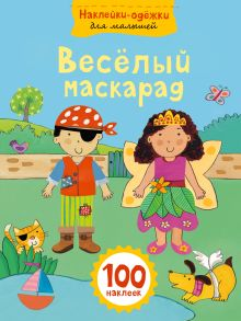 Волченко Ю.С. - Веселый маскарад обложка книги