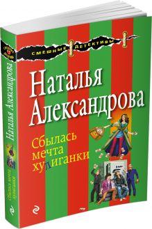 Александрова Н.Н. - Сбылась мечта хулиганки обложка книги