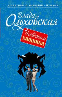 Обложка Псевдоним хищника Влада Ольховская