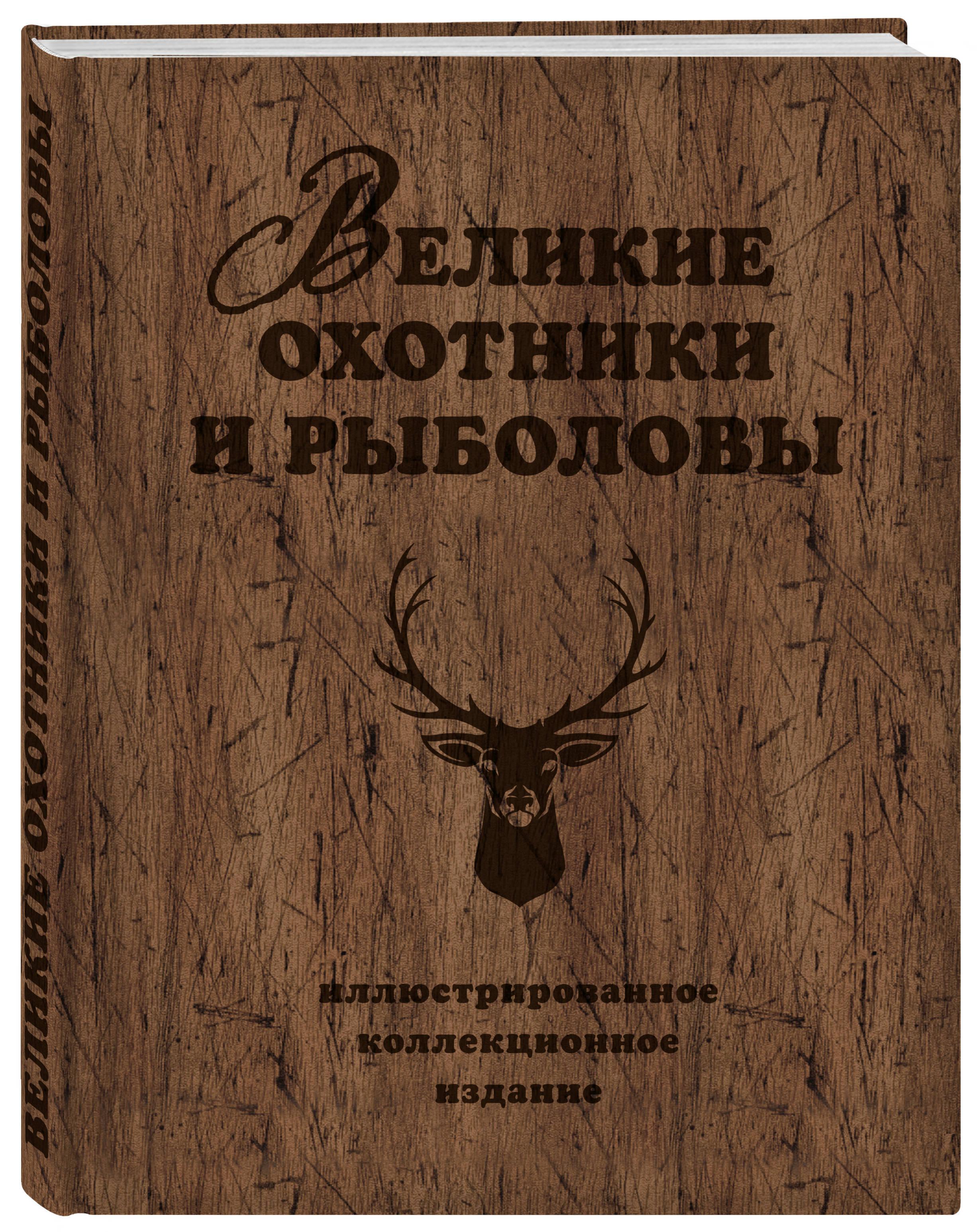 Великие охотники и рыболовы. Иллюстрированное коллекционное издание ( Очеретний А.Д.  )
