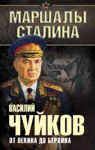 Чуйков В.И. - От Пекина до Берлина, 1927 - 1945' обложка книги