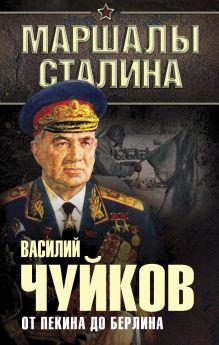 Чуйков В.И. - От Пекина до Берлина, 1927 - 1945 обложка книги