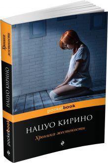 Кирино Н. - Хроника жестокости обложка книги