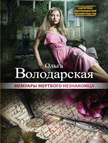 Володарская О. - Мемуары мертвого незнакомца обложка книги