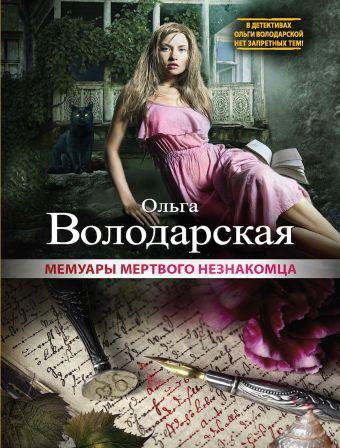 Мемуары мертвого незнакомца Володарская О.