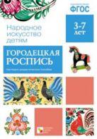 ФГОС Народное искусство - детям. Городецкая роспись