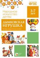 ФГОС Народное искусство - детям. Дымковская игрушка