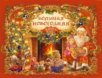 Большая новогодняя книга с панорамкой (красная) Усачев А., Синявский П.,  Бокова Т.