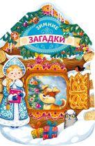 Зимние загадки (новогодний домик)
