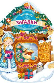 - Зимние загадки (новогодний домик) обложка книги