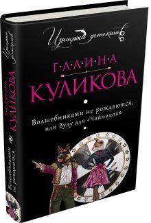 Куликова Г.М. - Волшебниками не рождаются, или Вуду для Чайников обложка книги