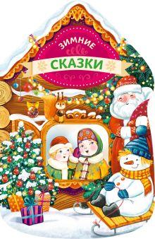 - Зимние сказки (новогодний домик) обложка книги
