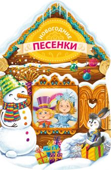 Обложка Новогодние песенки (новогодний домик) Александрова З.Н., Кудашева Р.А.