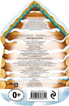 Обложка сзади Новогодние песенки (новогодний домик) Александрова З.Н., Кудашева Р.А.
