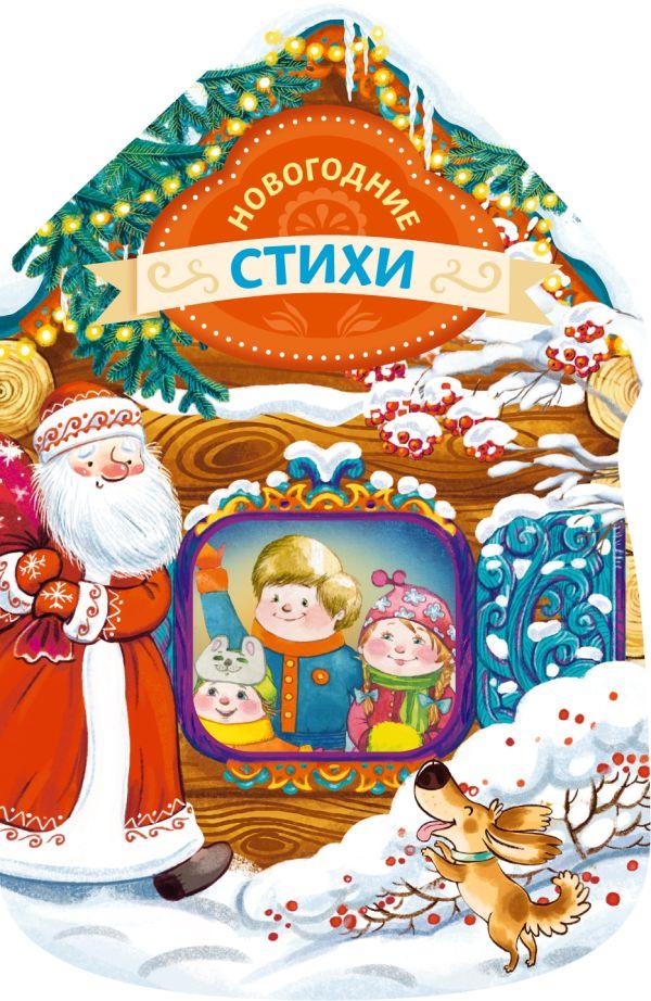 Новогодние стихи (новогодний домик) Дружинина М.В.