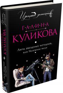 Куликова Г.М. - Лига звездных негодяев, или Неземное тело обложка книги