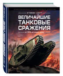 Харт С. - Величайшие танковые сражения от 1916 до наших дней обложка книги