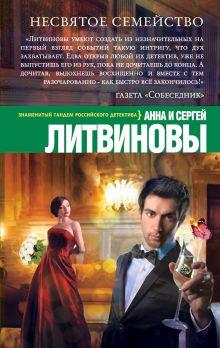 Литвинова А.В., Литвинов С.В. - Несвятое семейство обложка книги