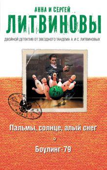 Литвинова А.В., Литвинов С.В. - Пальмы, солнце, алый снег. Боулинг-79 обложка книги