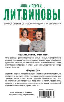 Обложка сзади Пальмы, солнце, алый снег. Боулинг-79 Анна и Сергей Литвиновы