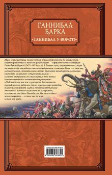 Обложка сзади «Ганнибал у ворот!» Книга в коллекционном кожаном переплете ручной работы с дублюрой, окрашенным и вызолоченным обрезом Ганнибал Барка
