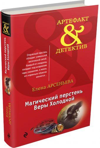 Магический перстень Веры Холодной Арсеньева Е.А.