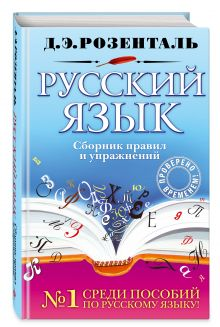Розенталь Д.Э. - Русский язык. Сборник правил и упражнений обложка книги