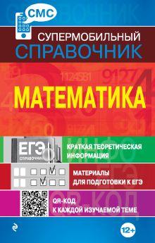 Обложка Математика (СМС) В.И. Вербицкий