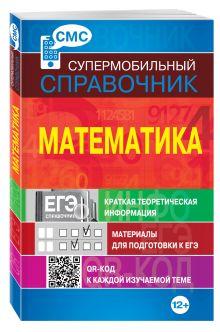Математика (СМС) обложка книги