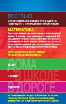 Обложка сзади Математика (СМС) В.И. Вербицкий