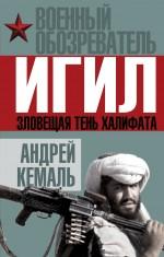 Кемаль А. - ИГИЛ. Зловещая тень Халифата обложка книги