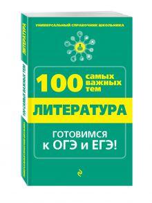 - Литература обложка книги