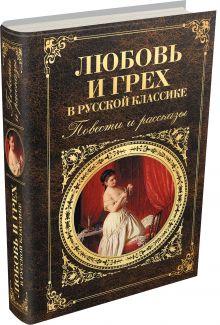 Любовь и грех в русской классике. Повести и рассказы