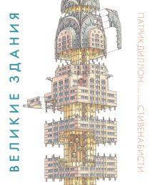 Диллон П. - Великие здания. Мировая архитектура в разрезе: от египетских пирамид до Центра Помпиду обложка книги
