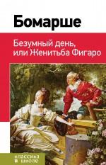 Бомарше - Безумный день, или Женитьба Фигаро обложка книги