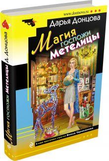 Донцова Д.А. - Магия госпожи Метелицы обложка книги