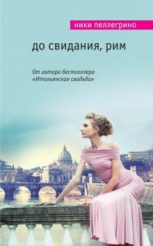 Обложка До свидания, Рим Ники Пеллегрино
