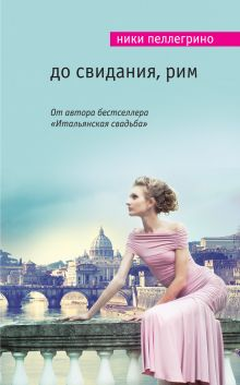 Пеллегрино Н. - До свидания, Рим обложка книги