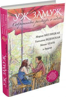 Современные рассказы о любви. Уж замуж обложка книги