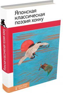 - Японская классическая поэзия хокку обложка книги