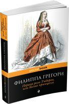 Грегори Ф. - Первая роза Тюдоров, или Белая принцесса' обложка книги